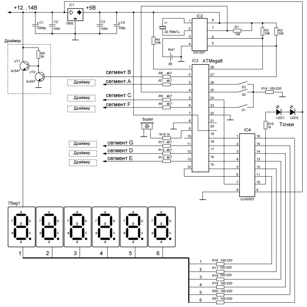 Схема часов