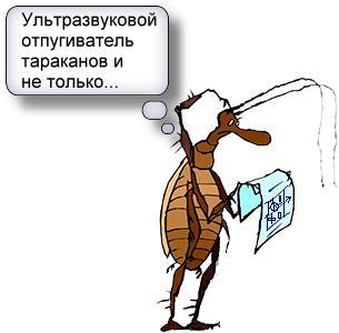 ультразвуковой отпугиватель тараканов в квартире