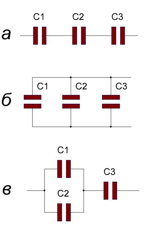 Соединение конденсаторов: а