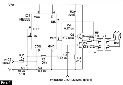 7 микросхемы IC1 LM324N.