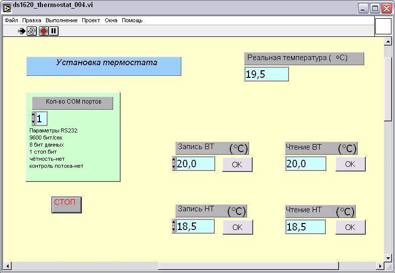 Приложение для связи RS232 с LabVIEW №2