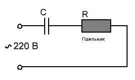 Схема включения низковольтного паяльника через конденсатор