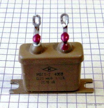 Бумажный конденсатор 0,25 мкФ, 400 В