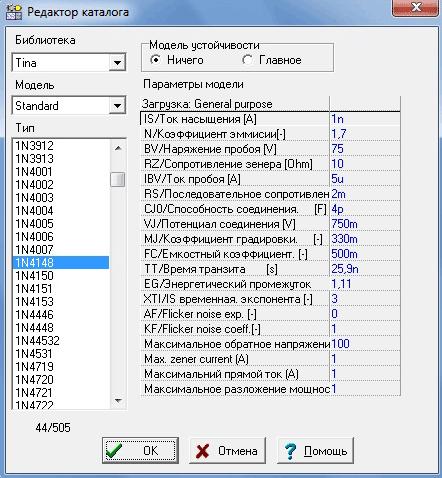 TINA-TI: Библиотека элементов